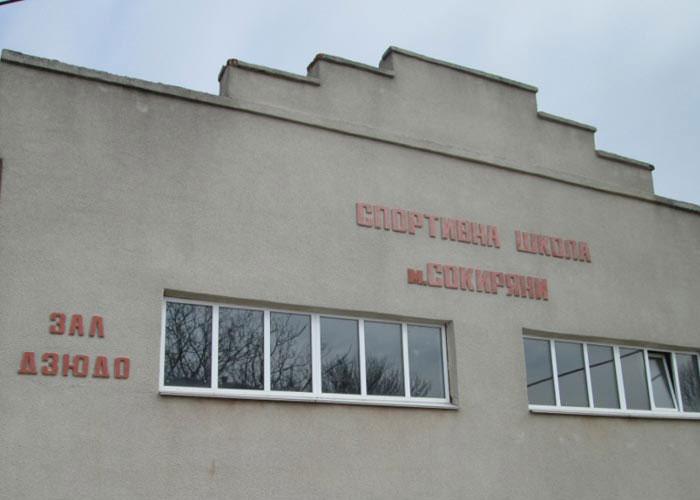 Спортивный зал в спортшколе г. Сокиряны Черновицкой обл.